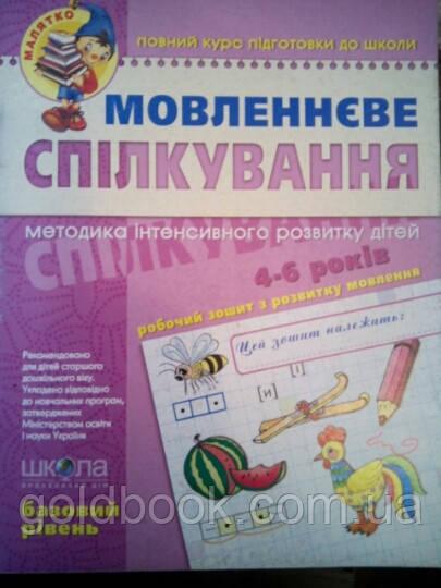 Мовленеве спілкування 4-6 років Федієнко.