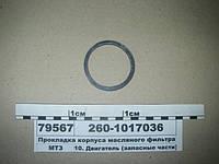 Прокладка корпуса масляного фильтра (БРТ)