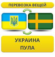 Перевозка Личных Вещей из Украины в Пула