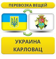 Перевозка Личных Вещей из Украины в Карловац