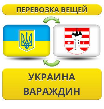 Перевозка Личных Вещей из Украины в Вараждин