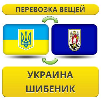 Перевозка Личных Вещей из Украины в Шибеник