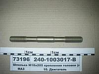 Шпилька М16х195 крепления головки (пр-во ЯМЗ)