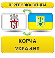 Перевозка Личных Вещей из Корча в Украину
