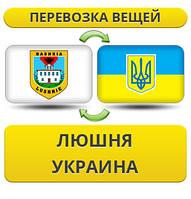 Перевозка Личных Вещей из Люшня в Украину
