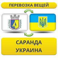 Перевозка Личных Вещей из Саранда в Украину