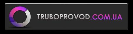 Интернет-магазин Truboprovod.com.ua