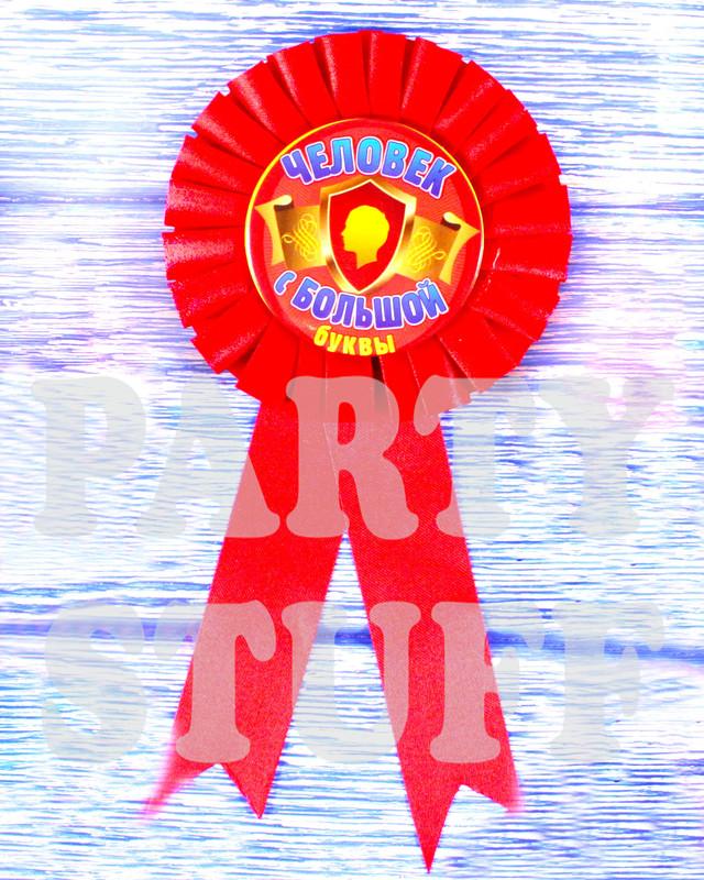 медали награды Человек с большой буквы