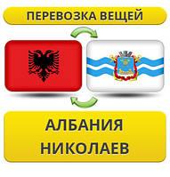 Перевозка Личных Вещей из Албании в Николаев