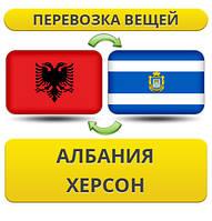 Перевозка Личных Вещей из Албании в Херсон