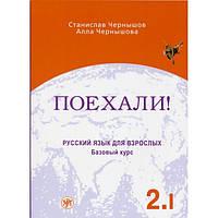 Поехали! -2. Русский язык для взрослых. Базовый курс: в 2 т. +2 CD