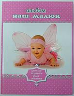 Альбом Наш малюк (Наш малыш). Хроніка першого року життя