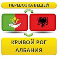 Перевозка Личных Вещей из Кривого Рога в Албанию