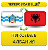Перевозка Личных Вещей из Николаева в Албанию