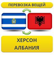 Перевозка Личных Вещей из Херсона в Албанию