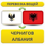 Перевозка Личных Вещей из Чернигова в Албанию