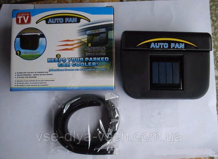 Кондиционер для авто Auto Fan (Ventilation system auto)