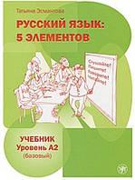 Русский язык: 5 элементов. Уровень A2 (базовый). Книга + 1 CD (mp3)