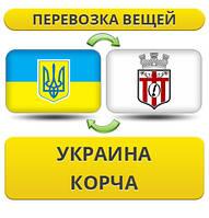 Перевозка Личных Вещей из Украины в Корча