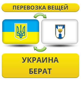 Перевозка Личных Вещей из Украины в Берат