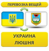 Перевозка Личных Вещей из Украины в Люшня