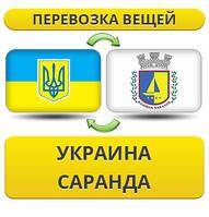 Перевозка Личных Вещей из Украины в Саранду