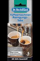 Dr. Beckmann Kaffeemaschinen Reinigungs-Tabs - Таблетки для чистки кофейных машин, 6 шт