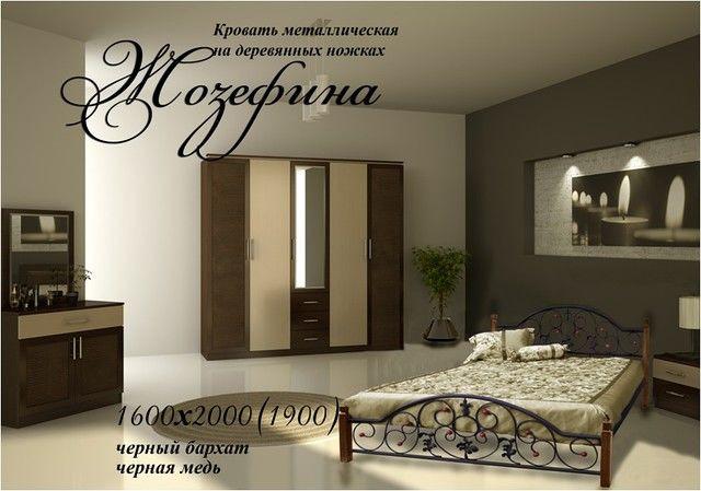 Ліжко на дерев'яних ногах Жозефіна 140х200 металева