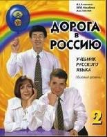 Дорога в Россию. Учебник русского языка (базовый уровень) + CD
