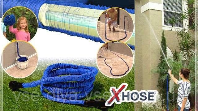 Компактный садовый шланг для полива X-hose 37,5 м  низкие цены, опт