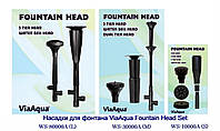 Фонтанные насадки Atman/ViaAqua Fountain Head Set S.