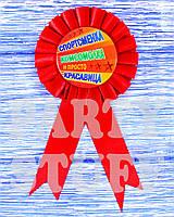 Шуточная медаль Спортсменка, комсомолка и просто красавица, фото 1