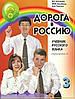 Дорога в Россию. Учебник русского языка (первый уровень): В 2 т. + 2CD