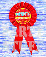 Медали прикольные Гордость компании, фото 1