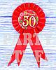 Юбилейные медали Юбилей 50