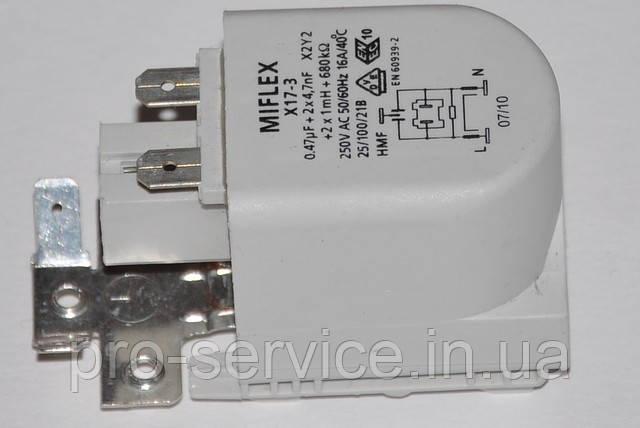 Сетевой фильтр MIFLEX X17-3 для стиральных машин Bosch, Siemens, Hansa, Electrolux, Zanussi, Ardo…