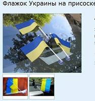 Флажки настольные (флажок) автомобильные, флаг Украины маленький на присоске, фото 1