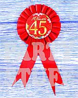 Сувенирная медаль Юбилей 45, красная