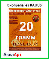 Биопрепарат «KALIUS» 20 гр ( для выгребных ям)