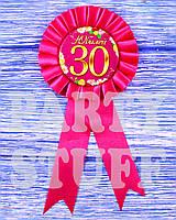 Медаль именинницы Юбилей 30, розовая