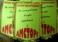 Изготовление вымпелов и флагов в Киев