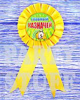 Медали прикольные Главный казначей, фото 1