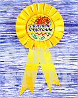 Прикольные медали Почетный трудоголик, фото 1