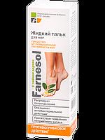 """Жидкий тальк для ног ТМ """" Эльфа Farnesol"""" , 75 мл."""