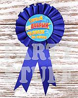 Прикольная медаль Самый добрый человек на земле, фото 1