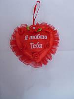 Сердце с надписью (1056)