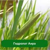 Гидролат Аира, 1 литр