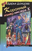 Коронный номер мистера Х  Донцова Д