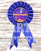 Сувенирные медали на день рождения Именинник, фото 1