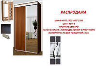 Шкаф купе 2х-дверный ширина 1500мм, глубина 600мм, высота 2700мм. Одесса